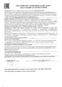 сертификат на медовые цукаты из женьшеня