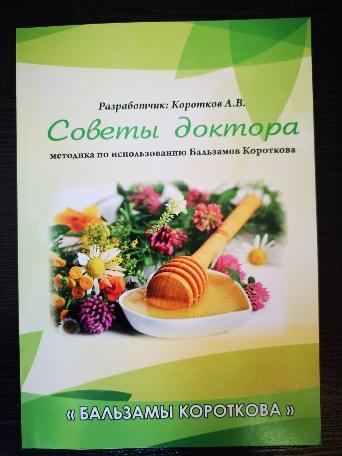 СОВЕТЫ ДОКТОРА Бальзамы Короткова