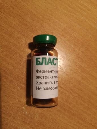 Бластофаг для лечения папиллом, вирусных инфекций, рака
